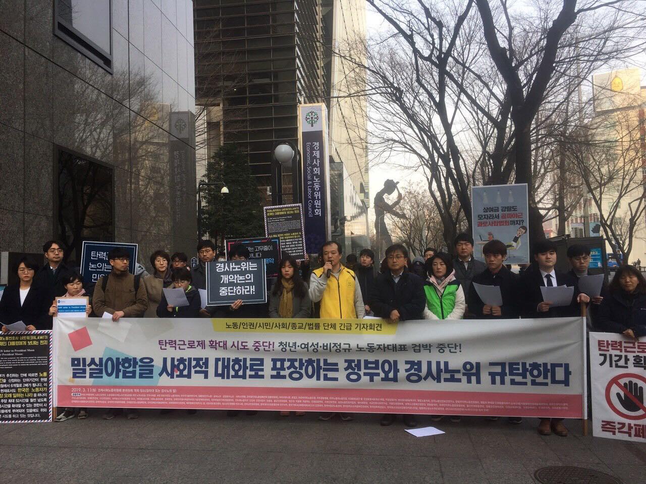 밀실야합 정부 경사노위 규탄 기자회견