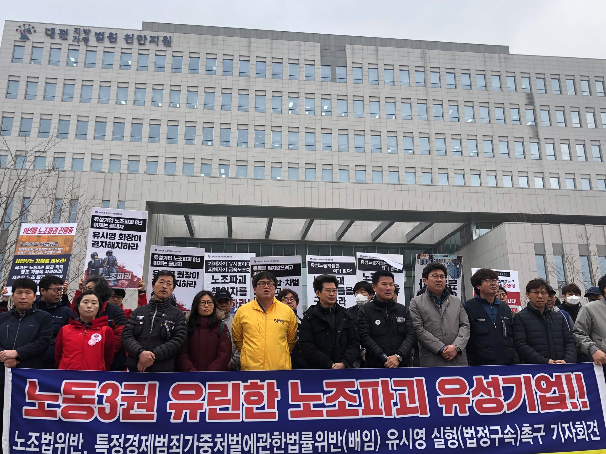 노동3권 유린한 노조파괴 유성기업 기자회견